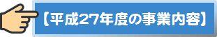 button_平成27年度の事業内容
